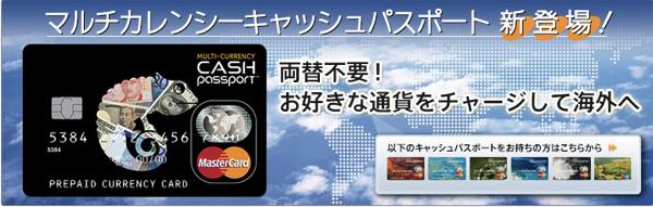 top cashpassport 語学留学に必須!キャッシュパスポートを作るべき理由とメリット