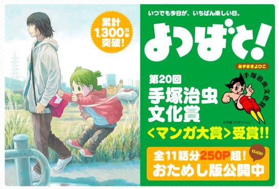 yotubato 546x369 マンガ【よつばと!】を読むだけでドイツ語会話が覚えられる!