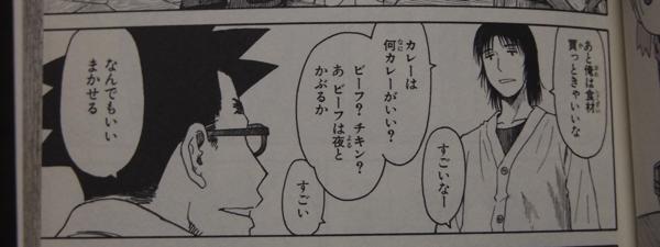 yotubato kareha マンガ【よつばと!】を読むだけでドイツ語会話が覚えられる!
