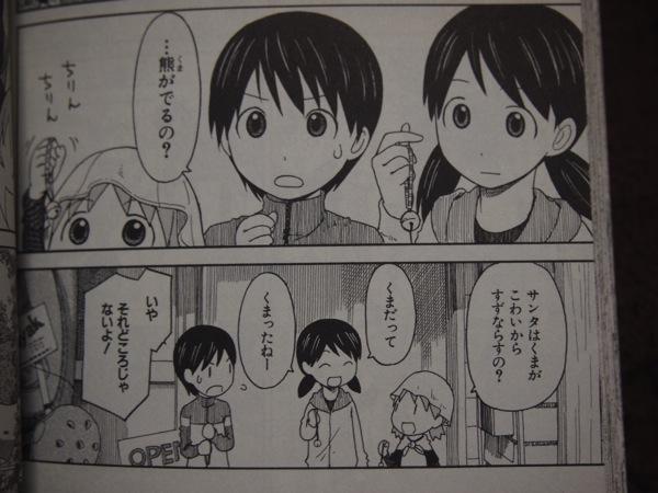 yotubato kumaga マンガ【よつばと!】を読むだけでドイツ語会話が覚えられる!