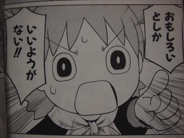 yotubato omosiro マンガ【よつばと!】を読むだけでドイツ語会話が覚えられる!