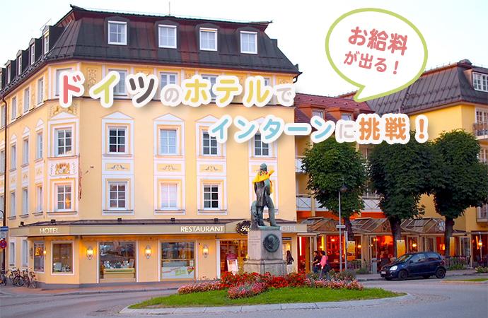 736184667b1b34cb8fe4231eba3a72a9 ドイツの古城ホテル・一流ホテルで有給インターンシップ受付中!