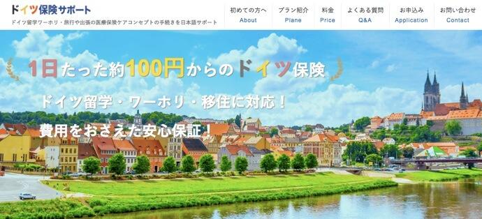 6c6f53c92eea41b6de4d77e857240ec1 日本語OK!ワーホリ・ドイツ留学の保険はケアコンセプトが安い!