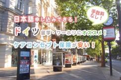 日本語OK!ワーホリ・ドイツ留学の保険はケアコンセプトが安い!