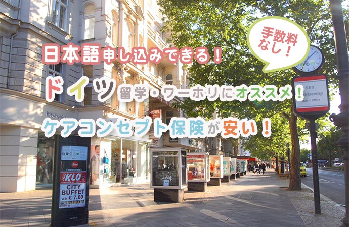 be124482ce52c8453118eada88f793d9 690x450 日本語OK!ワーホリ・ドイツ留学の保険はケアコンセプトが安い!