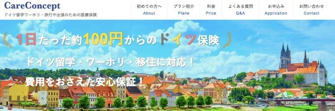 care concept home 日本語OK!ワーホリ・ドイツ留学の保険はケアコンセプトが安い!
