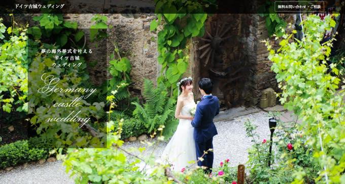 germanywedding 日本語OK!ドイツの古城で結婚式を挙げるならラインシュタイン城で憧れが実現!