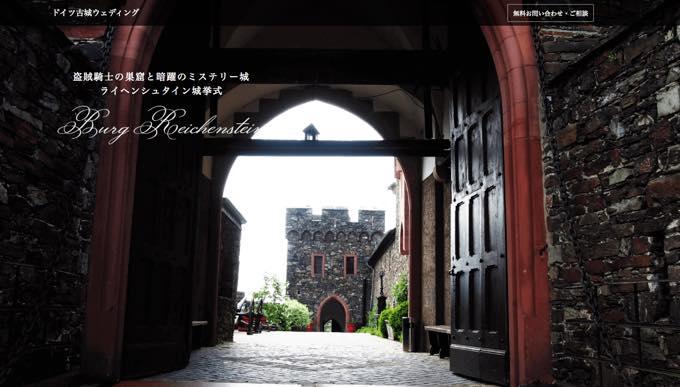 reichenstein wedding 日本語OK!ドイツの古城で結婚式を挙げるならラインシュタイン城で憧れが実現!