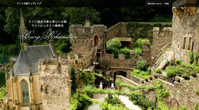 rheinsteinwedding 日本語OK!ドイツの古城で結婚式を挙げるならラインシュタイン城で憧れが実現!