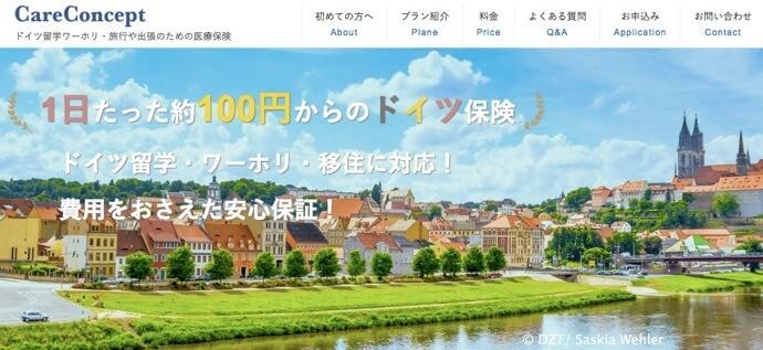 top careconcept 690x317 日本語OK!ワーホリ・ドイツ留学の保険はケアコンセプトが安い!