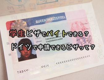 どのビザが必要?ドイツ留学で取得できる5つのビザと申請方法