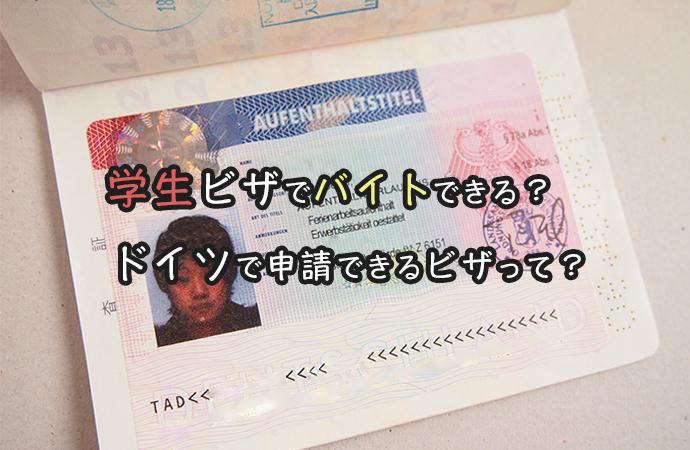 0ab151f3d38eb8a77e5d78236afdcf2a どのビザが必要?ドイツ留学で取得できる5つのビザと申請方法