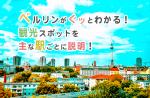 8a9d387269b33270cbace849a296c731 150x98 初めてのドイツ留学で必ず確認したい!留学を成功させる9ステップ!