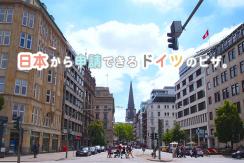 ドイツ留学前にビザを取得する方法は?ワーホリは日本で申請できる