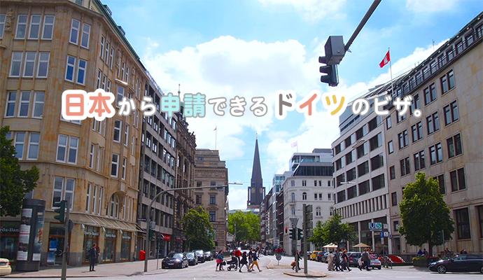 9557e9e5753beeca1282d92ea8330d43 ドイツ留学前にビザを取得する方法は?ワーホリは日本で申請できる