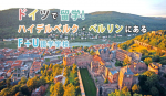 FU 150x87 ドイツ留学できる語学学校F+U Academy of Languages特設サイトオープン!