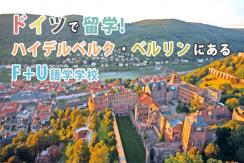 ドイツ留学ならF+U語学学校!ハイデルベルクかベルリンでオススメな語学学校をご紹介!