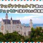 お城の観光に便利!フュッセンで絶対オススメしたいホテル12選