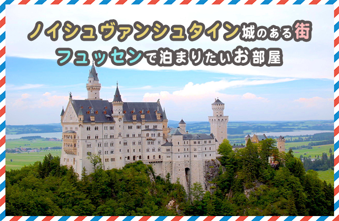 ac26c7f384e94dbef6ff29e59a0c1041 お城の観光に便利!フュッセンで絶対オススメしたいホテル12選