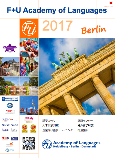 2017 FuuBerlin 【F+U academy of languages】Berlin校の授業料金に関して