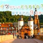 初めてのドイツ留学で必ず確認したい!留学を成功させる9ステップ!