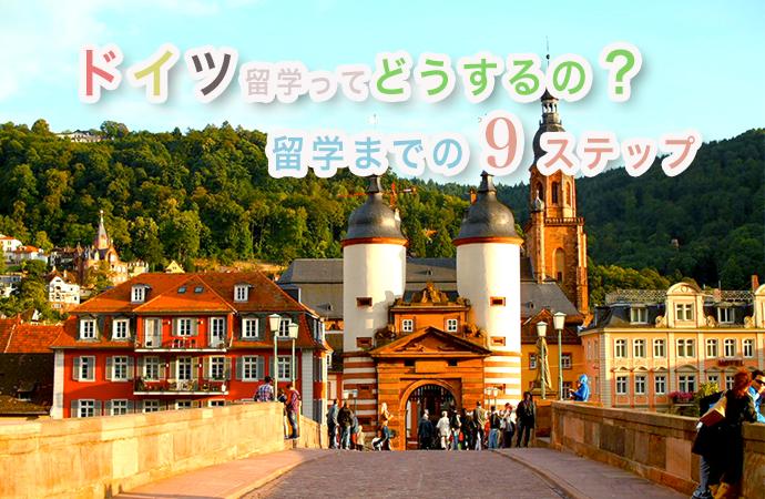 2c2d78acd3e0f93faa9613488f2597e1 初めてのドイツ留学で必ず確認したい!留学を成功させる9ステップ!