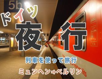 ドイツの夜行列車とは?寝台列車でベルリンまで旅行してみた!