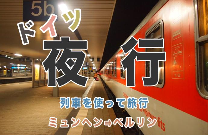 37aaf9f1406ea5953881805960cc28ce ドイツの夜行列車とは?寝台列車でベルリンまで旅行してみた!