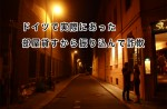 8dead90464eca906d96c8f3d17a3afb7 150x98 ドイツでアパートまたは部屋を探す方法