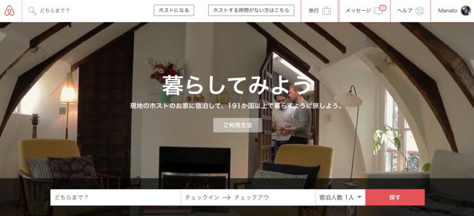 airbnb ドイツの家貸すよ詐欺!実際にあった2つの手口と絶対注意すべきこと
