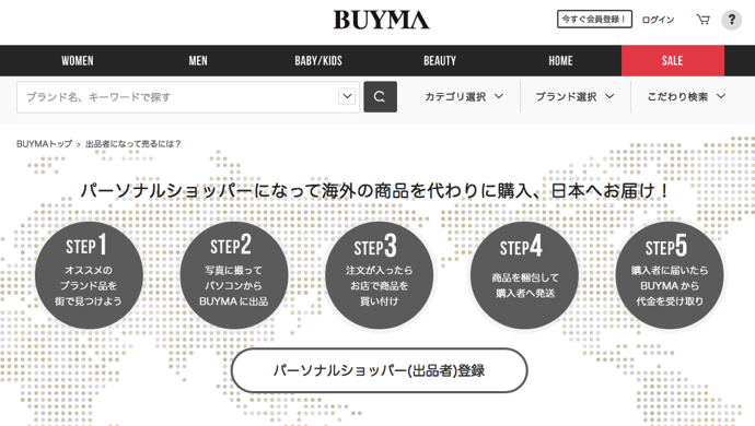 buyma ドイツ留学中にアルバイト以外でネットで数万円を稼ぐ方法