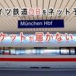 ドイツ鉄道DBネット予約