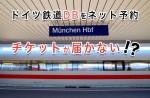 d5f59864842d6832322827427390f83c 150x98 ドイツ鉄道のチケットを予約したけどクレジットカードを忘れた大丈夫?