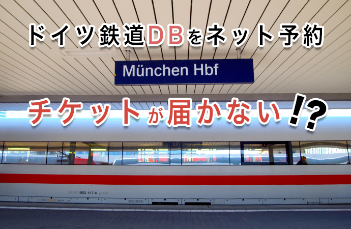 d5f59864842d6832322827427390f83c ドイツで列車のチケットを予約したのに確認メールが来なかったので問い合わせてみた