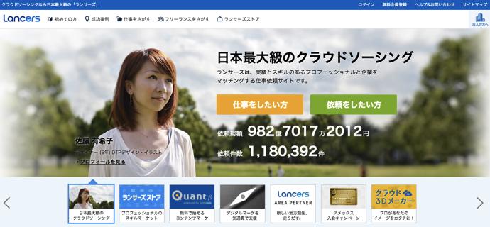 lancers ドイツ留学中にアルバイト以外でネットで数万円を稼ぐ方法
