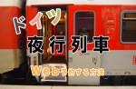 134f37f6904a3ce56e4df80b064cc113 150x98 簡単に解説!ドイツで電車の切符の買い方と乗り方