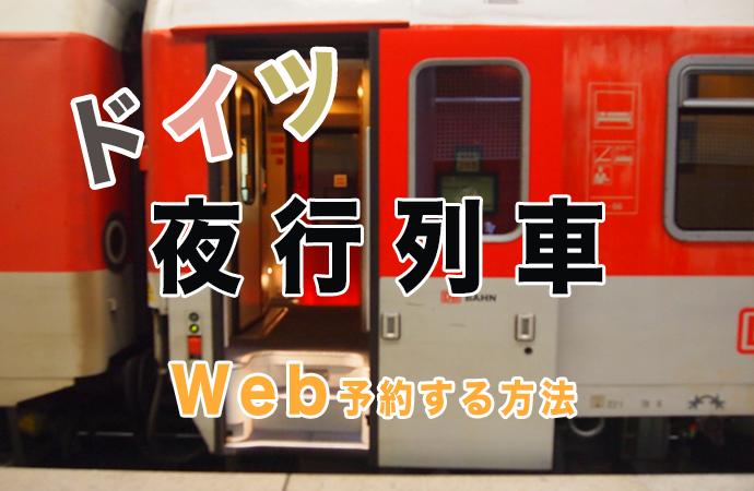134f37f6904a3ce56e4df80b064cc113 旅行に便利!ドイツの夜行列車をネットから予約する方法!