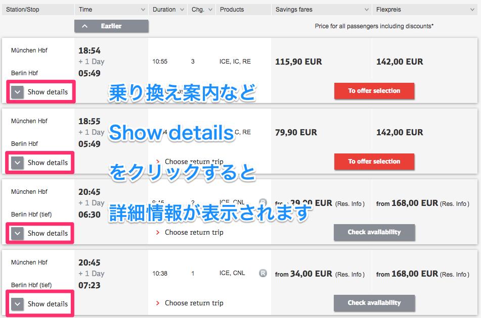 DB resultlist detail 旅行に便利!ドイツの夜行列車をネットから予約する方法!