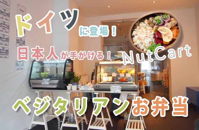 NutCart Top ベルリン起業!日本人がドイツに広めるベジタリアン弁当NutCartとは?