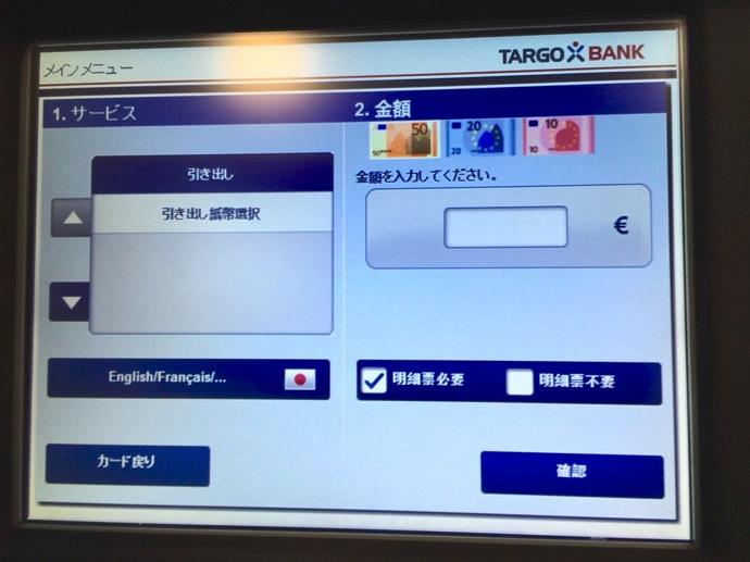 TargoBank jp ドイツのATMが一部で日本語対応!?TARGOBANKで日本語が表示される!