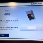 ドイツのATMが一部で日本語対応!?TARGOBANKで日本語が表示される!