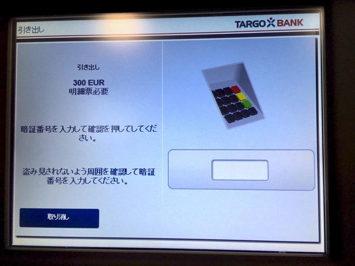 TargoBank jp1 ドイツのATMが一部で日本語対応!?TARGOBANKで日本語が表示される!