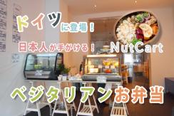 ベルリン起業!日本人がドイツに広めるベジタリアン弁当NutCartとは?