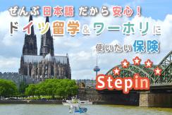 全て日本語!ワーホリ・ドイツ留学にオススメの保険ステップインとは?