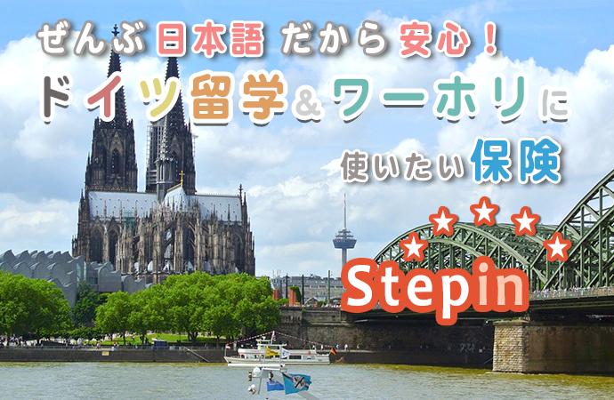 stepin maintop 全て日本語!ワーホリ・ドイツ留学にオススメの保険ステップインとは?
