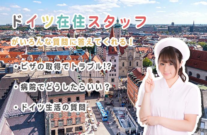 stepin question1 全て日本語!ワーホリ・ドイツ留学にオススメの保険ステップインとは?