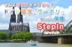 stepin top 150x98 ドイツ留学で保険に入らないはあり?迷わず保険に入るべき理由
