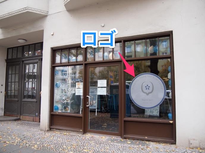 th PA204427logo ベルリン起業!日本人がドイツに広めるベジタリアン弁当NutCartとは?