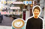 yamamotochan 150x98 都会の自然が気持ちいい!東ベルリンのカフェ『ポピュラスコーヒー』