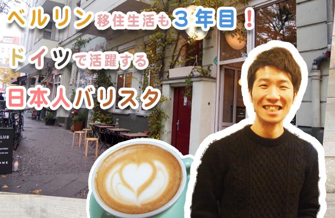 yamamotochan ドイツにバリスタとして移住!ワーホリから3年目に突入した結果!